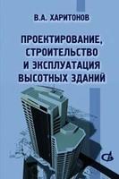 Проектирование,строительство и эксплуатация высотных зданий