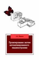 Проектирование систем автоматизированного машиностроения