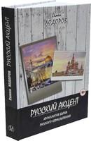Русский акцент