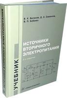 Источники вторичного электропитания. Издание 3-е, перераб. и доп.