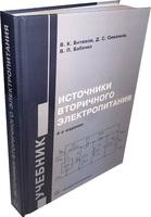Источники вторичного электропитания. Издание 4-е