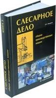 СЛЕСАРНОЕ ДЕЛО. Книга 3. Сборка производственных машин.