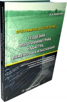 Программное обеспечение геодезии, фотограмметрии, кадастра, инженерных изысканий