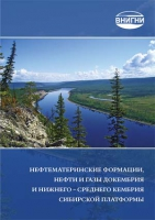 Нефтематеринские формации, нефти и газы докембрия и нижнего-среднего кембрия Сибирской платформы
