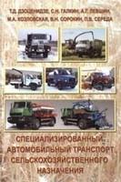 Специализированный автомобильный транспорт сельскохозяйственного назначения