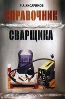 Справочник сварщика. Издание 3-е