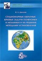 Стационарные обратные краевые задачи геофизики и механики и их решение методами установления