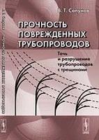Прочность поврежденных трубопроводов: Течь и разрушение трубопроводов с трещинами. Издание 2-е