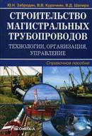 Строительство магистральных трубопроводов: технологии, организация, управление