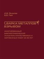 Сварка металлов взрывом. Аннотированный библиографический указатель отечественных и зарубежных публикаций.