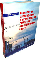 Технология, организация и механизация ремонтно-строительных работ