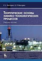 Теоретические основы химико-технологических процессов. Издание 3-е, перераб, испр.