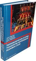 Теплофизические основы технологии непрерывной разливки стали