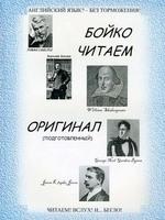 Бойко читаем оригинал