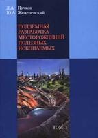 Подземная разработка месторождений полезных ископаемых. Издание 2-е