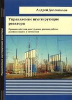 Управляемые шунтирующие реакторы. Принцип действия, конструкции, режимы работы, релейная защита и автоматика