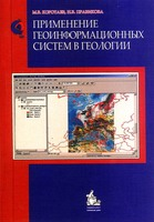 Применение геоинформационных систем в геологии. Гриф УМО.
