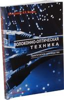 Волоконно-оптическая техника. Практическое руководство. Издание 3-е, перераб. и доп.