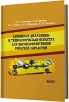 Зажимные механизмы и технологическая оснастка для высокоэффективной  токарной обработки